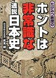 たけみつ教授のホントは非常識な通説日本史 (リイド文庫)