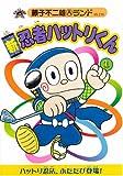 新忍者ハットリくん 1 (藤子不二雄Aランド Vol. 78)