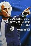ハリルホジッチと日本サッカーの未来―その指針と論点