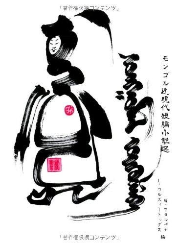 モンゴル近現代短編小説選