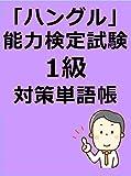 ハングル能力検定試験1級対策単語帳 韓国語教材