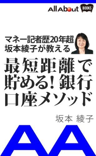 マネー記者歴20年超 坂本綾子が教える 最短距離で貯める!銀行口座メソッド