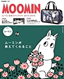 MOOMIN ムーミン公式ファンブック 2014-2015 ver.1 ムーミン (e-MOOK 宝島社ブランドムック)