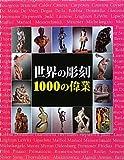 世界の彫刻 1000の偉業