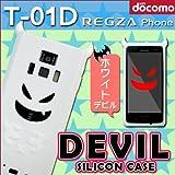 with series指紋センサー搭載 T-01D REGZA Phone 用 【白悪魔 デビルシリコンケース】 ホワイトデビル : レグザフォン