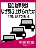 軽自動車税はなぜ引き上げられたか 「ガラ軽」脱出までの長い道 (朝日新聞デジタルSELECT)