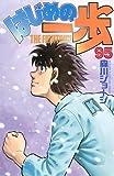 はじめの一歩(95) (少年マガジンコミックス)