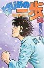 はじめの一歩 第95巻 2011年03月17日発売
