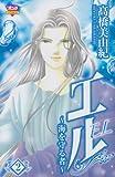 エル~海を守る者~ 2 (ボニータコミックス)