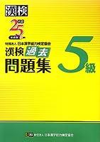 漢検 5級 過去問題集 平成25年度版