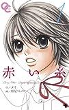 コミック赤い糸 1 (おりおん☆COMICS) (おりおん☆COMICS)