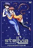 宇宙のステルヴィア FOUNDATION 8 [DVD]