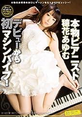 本物ピアニスト デビューから初マシンバイブ!  [DVD]