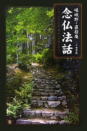 嵯峨野・直指庵「念仏法話」