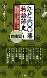 江戸三〇〇藩 物語藩史 関東篇 (歴史新書)