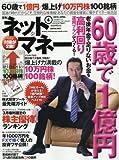 ネットマネー 2016年 04 月号 [雑誌]