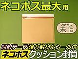 クッション封筒 ネコポス最大サイズ用 未晒色 (日経ビジネス)200枚 ネコポス・クロネコDM・ゆうパケット・クリックポスト・ポスパケット・定形外郵便・ゆうメール