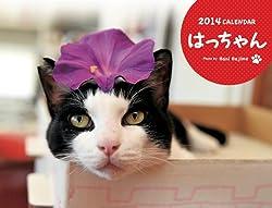 はっちゃんカレンダー 2014