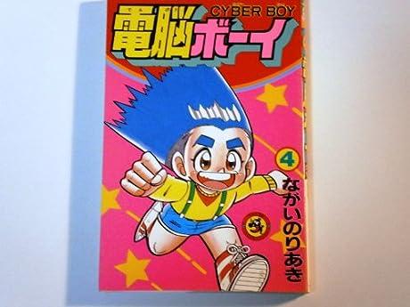 電脳ボーイ 第4巻 (てんとう虫コミックス)