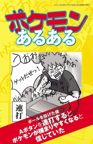 ポケモンあるある (三才ムック vol.623)