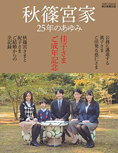 佳子さまご成年記念 秋篠宮家 25年のあゆみ (アサヒオリジナル)