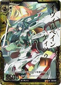 Z/X ゼクス 第四弾「黒騎神の強襲」B04-056/イヴィルベイン ケィツゥー/SR 白 ホロ