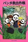 マジック・ツリーハウス 第34巻 パンダ救出作戦 (マジック・ツリーハウス 34)