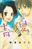 青Ao-Natsu夏(3) (講談社コミックス別冊フレンド)