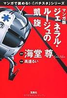 マンガ版 ジェネラル・ルージュの凱旋 (宝島社文庫 『このミス』大賞シリーズ)