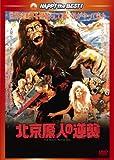 北京原人の逆襲[DVD]