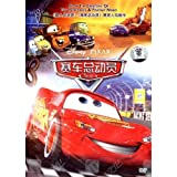 Cars (Mandarin Chinese Edition)