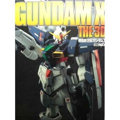 機動新世紀ガンダムX―ガンダムX・ザ・3D (ホビージャパンmook)