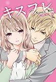 キスフレ Lover'sKiss (小学館クリエイティブ単行本)