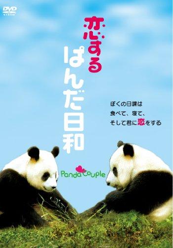 恋するぱんだ日和 [DVD]