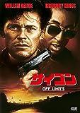 サイゴン[DVD]