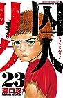 囚人リク 第23巻 2015年07月08日発売