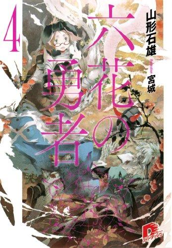 六花の勇者 4 (集英社スーパーダッシュ文庫)