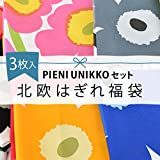 marimekko(マリメッコ) 生地 布 北欧 はぎれ 福袋 PIENI UNIKKO(ピエニウニッコ)セット 3枚1組 ハギレ 布 生地 カットクロス