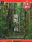 週刊 日本の神社 2014年 3/4号 [分冊百科]