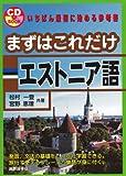 まずはこれだけエストニア語 (CDブック)