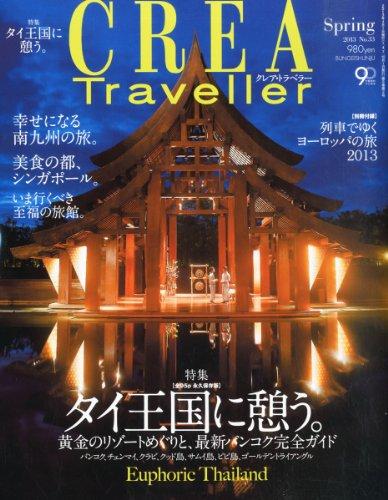 CREA Traveller (クレア・トラベラー) 2013年4月号 [雑誌]