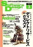 Software Design (ソフトウエア デザイン) 2009年 03月号 [雑誌]