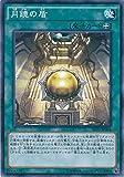 遊戯王カード EP15-JP064 月鏡の盾(ノーマル)遊戯王アーク・ファイブ [EXTRA PACK 2015]
