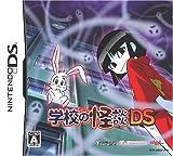 学校の怪談DS