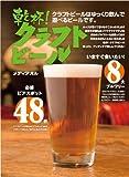 乾杯!  クラフトビール