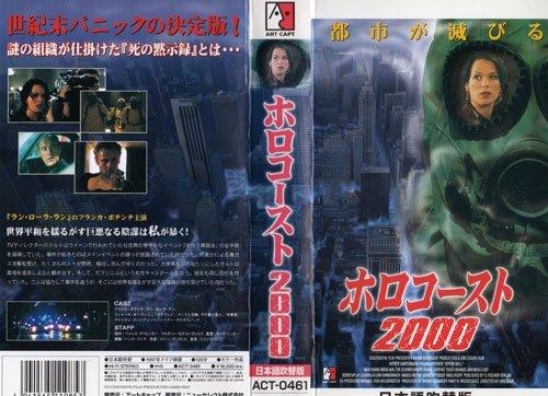 ホロスコート2000(吹) [VHS]
