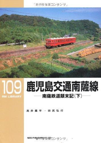 鹿児島交通南薩線-南薩鉄道顛末記 下(RM LIBRARY 109)