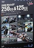 2008 MotoGP 250cc&125ccクラス 開幕戦カタールGP/第2戦スペインGP [DVD]