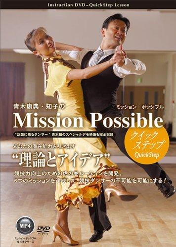 青木康典・知子のミッション・ポッシブル~クイックステップ~ [DVD]