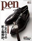 Pen (ペン) 『特集 保存版 こだわりの靴と腕時計。』〈2015年 12/1号〉 [雑誌]